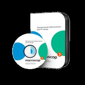 Лицензия Macroscop LS
