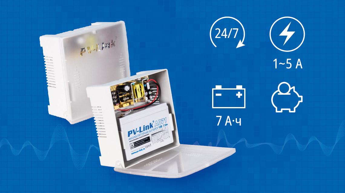 Блоки питания с возможностью резервирования питания c отсеком для аккумулятора емкостью 7 А·ч.