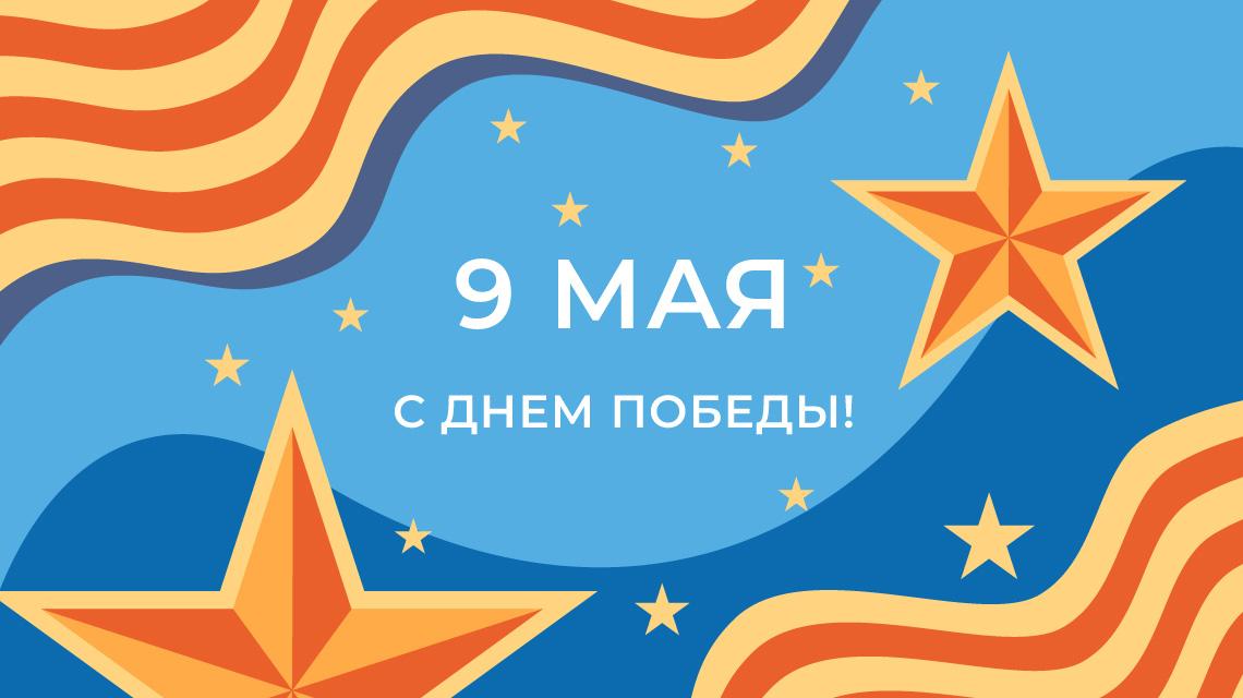 С праздником 9 мая!