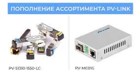 Пополнение ассортимента PV-Link