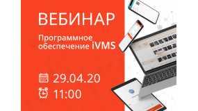 """Ссылка на вебинар """"Программное обеспечение IVMS"""""""
