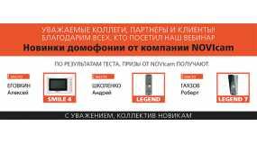 Новинки домофонии от Novicam. Вебинар