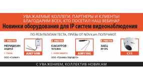 Новинки для IP систем видеонаблюдения