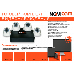 NOVIcam AK14 (ver.461) - готовый комплект